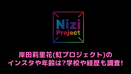 リリカ 虹 プロジェクト